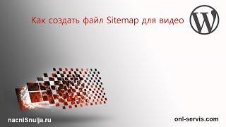 Как создать файл Sitemap для видео(Как создать файл Sitemap для видео при помощи плагина? Ссылка на плагин -- http://www.onl-servis.com/kak-sozdat-fajl-sitemap-dlya-video/..., 2014-03-23T12:44:17.000Z)