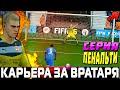 СЕРИЯ ПЕНАЛЬТИ Карьера за вратаря 14 FIFA 16 mp3