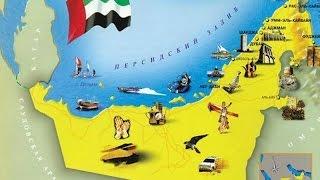 Самостоятельное оформление визы в ОАЭ(Вы решили получить визу в ОАЭ самостоятельно? Какие препятствия ждут вас на пути в арабский мир, насколько..., 2015-08-17T13:08:11.000Z)