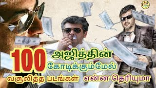 Download lagu Ajith 100 kodi kadantha padangal Ajiths 100 crore crossed movie MP3