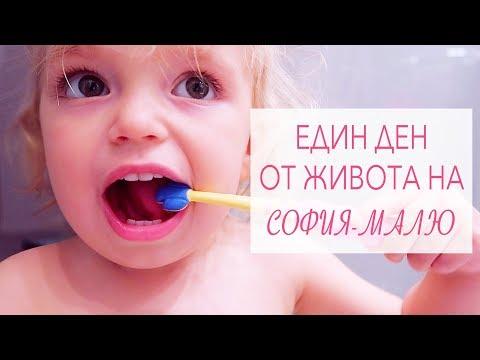 Един ден от живота на София-Малю // A day in life of my toddler