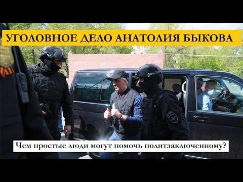 Уголовное дело Анатолия Быкова: чем простые люди могут помочь политзаключенному?