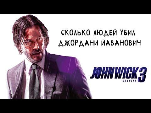 Сколько человек убил Джон Уик в третьей части
