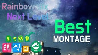 Rainbow six NL Clan Best Montage #2 l 레인보우식스 NL클랜 하이라이트 #2