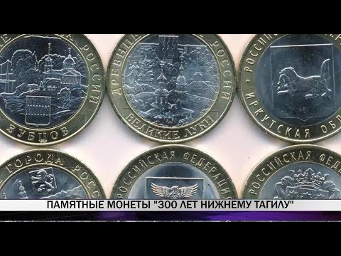 Выпуск памятных монет к 300-летию Нижнего Тагила