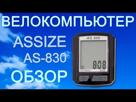 Обзор велокомпьютера ASSIZE AS 300