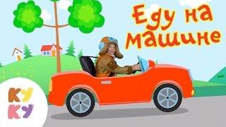 Download КУКУТИКИ - Еду на машине - Песенка мультик для детей малышей про машину Mp3 and Videos