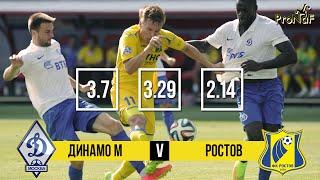Прогноз на матч Динамо М 1:3 ФК Ростов 12.05.2016 Россия. Премьер-лига.