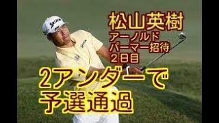 【速報アーノルド・パーマー招待2日目】松山英樹、2アンダー31位に後退し決勝へ。ウッズ17位、ステンソンら首位。 松山英樹 検索動画 23