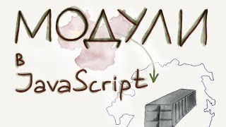 Модули / Введение в программирование, урок 14 (JavaScript ES6)