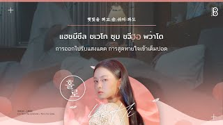 Download lagu [THAISUB/ซับไทย] HOLO (홀로) - LEE HI (이하이) #89brฉั๊บฉั๊บ