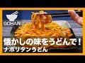 【簡単レシピ】懐かしの味をうどんでアレンジ!『ナポリタンうどん』の作り方 【男飯】