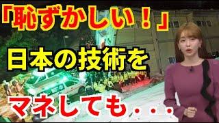 【海外の反応】韓国「日本の設計図の問題だ」責任転嫁するK国の手抜きの実態がヤバすぎる チャンネル登録をお願いします^^!