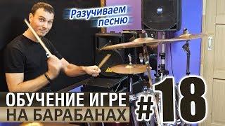 Уроки игры на барабанах - УРОК 18 / Разучивание песни #3
