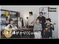 SAKURA/いきものがかり(Cover)