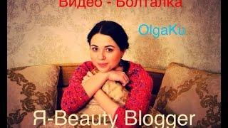 VLOG Я - Beauty Blogger |Видео-болталка|Демодекоз-первый шаг для создания Канала| Carli Bybel
