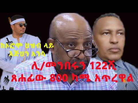 የኢዜማ ሊ/መንበር 122ሺ እና ጸሐፊው 800 ካ.ሜ. አጥረዋል| Ethiopia| Birhanu Nega | Abebe Akalu| Takele Uma| ኢዜማ