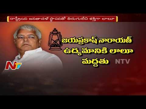 Raise of Lalu Prasad Yadav as CM & Rashtriya Janata Dal Party || Special Focus || NTV