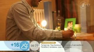 Гороскоп на 24 сентября 2014 года (Первый канал)