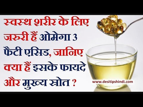 Omega 3 Fatty Acid : Benefits & Sources || In Hindi || By Easy Home Remedies