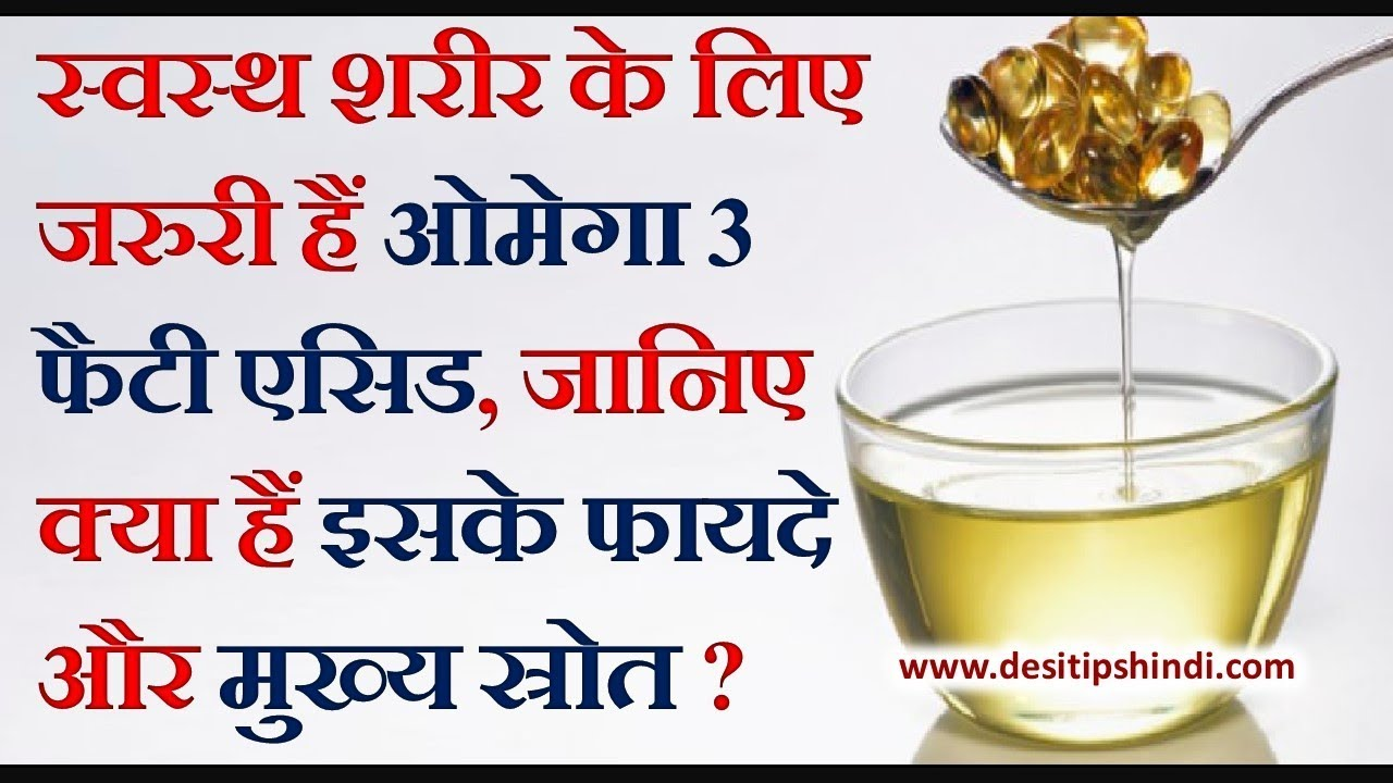 Omega 3 Fatty Acid Benefits Sources In Hindi By Easy