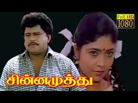 Chinna Muthu | Radha Ravi,Chandrasekhar,Vaishnavi | Tamil Superhit Movie HD