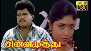 Chinna Muthu | Radha Ravi,Chandrasekhar,Vaishnavi | Tamil Superhit Movie HD