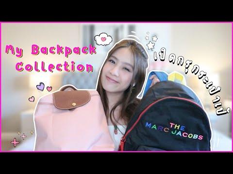 My Backpack Collection🎒 เปิดกรุกระเป๋าเป้ทั้ง 10 ใบ | ชีวิตในอเมริกา | Chachaaim