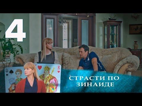 СТРАСТИ ПО ЗИНАИДЕ | Остросюжетная драма | 4 серия