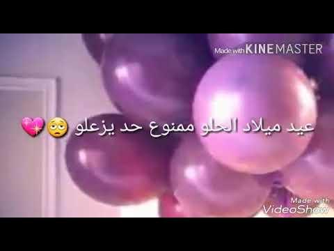 عيد ميلاد الحلو ممنوع حد يزعلو نور عيوني شهودتي Youtube