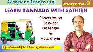 Conversation between Auto Driver & passenger, Learn spoken kannada with Sathish, spoken Kannada screenshot 2