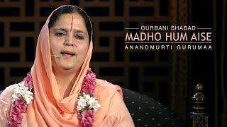 Madho Hum Aise Tu Aisa | Gurbani Shabad | Anandmurti Gurumaa