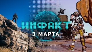 Инфакт от 03.03.2017 [игровые новости] – Borderlands 3, Ghost Recon: Wildlands, Legend of Zelda…