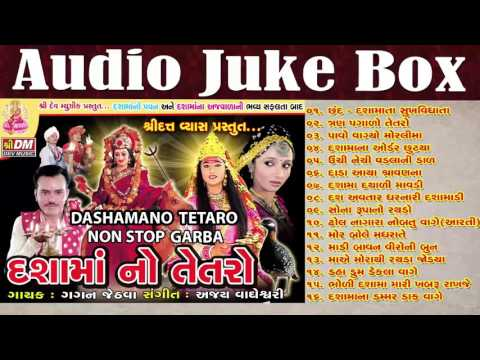 Dashamano Tetro - Dashama Songs - Gagan Jethava | Dashamani Aarati Thal Garba