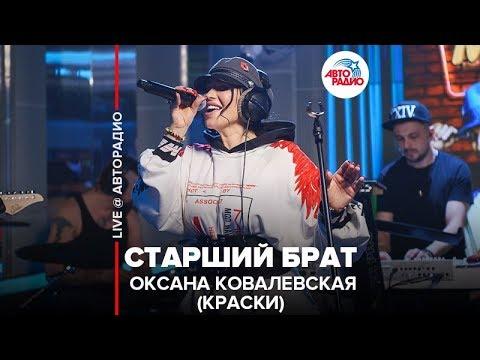 🅰️ Оксана Ковалевская (Краски) - Старший Брат (LIVE @ Авторадио)