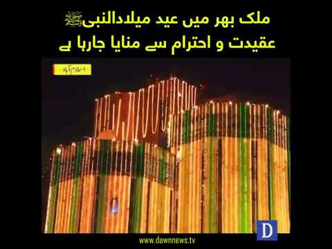 Mulk bhar mein EID Milad un Nabi aqeedat-o-ehtaram se manaya ja raha hai