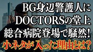 テレビ朝日の木曜ドラマ「BG~身辺警護人~」。 3月1日放送の第7話で...