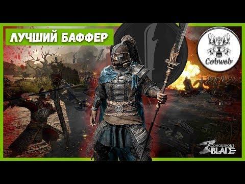 Conqueror's Blade ГЛЕФА