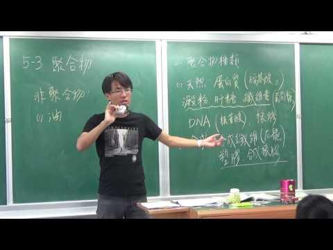 國二下理化5-3聚合物