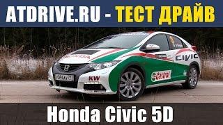Honda Civic 5D - Тест-драйв от ATDrive.ru(Honda Civic 5D далеко не новинка на рынок она поступила в 2012 году и по прежнему дожидается своей заряженной инкарн..., 2015-01-22T10:29:44.000Z)