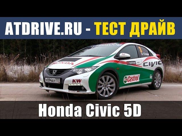 Honda Civic 5D - Тест-драйв от ATDrive.ru