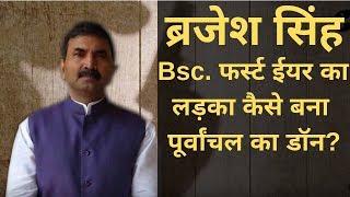 पूर्वांचल के डॉन ब्रजेश सिंह कैसे बने देश के डॉन | ब्रजेश सिंह कौन हैं | Gazab India | Pankaj Kumar