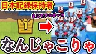 【クラロワ】レベル1道日本記録保持者、世界1位フィニッシュの人がレベル13の格上をボコすのが鳥肌。【レベル1道】