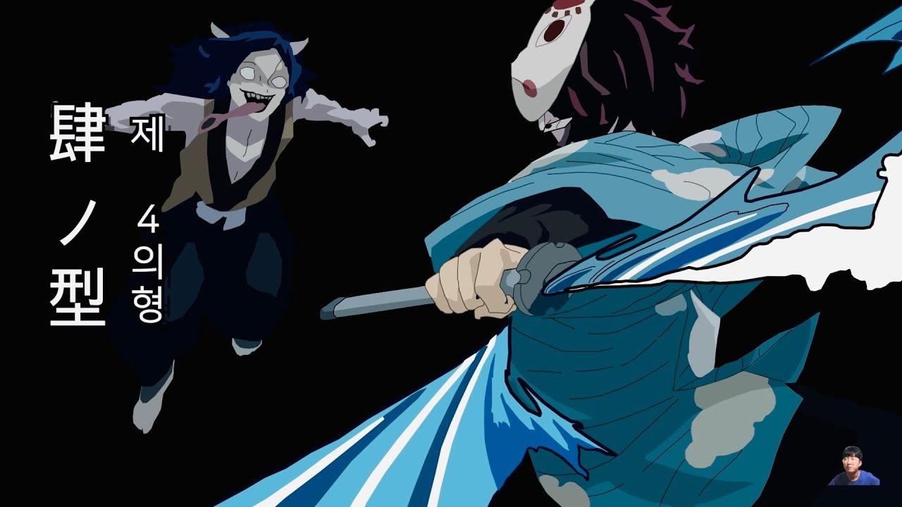 [팬메이드] 탄지로의 첫 물의 호흡 !! - 귀멸의 칼날 Demon slayer Animation.