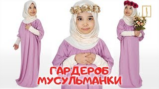 Маленькие мусульмане о том, как нужно одеваться! Алифляндия