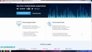 vktarget Заработок в соц. сетях 200 руб в день - Как заработать Вконтакте