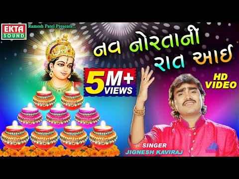 Jignesh Kaviraj - Nav Nortani Raat Aai - HD Video - Navratri Special - Ekta Sound