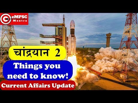 chandrayaan-2-|-things-you-need-to-know-|-empsc-mantra-|-marathi-#isro
