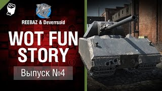 WoT Fun Story №4 - от REEBAZ и Deverrsoid [World of Tanks]
