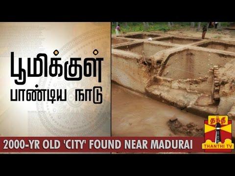 "Boomikkul Pandiyanadu : 2000 year old ""City"" found near Madurai - Thanthi TV"